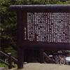 プラ擬木 案内板/標識柱