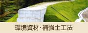 環境資材・補強土工法