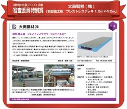 建設技術展2009近畿 審査委員特別賞受賞